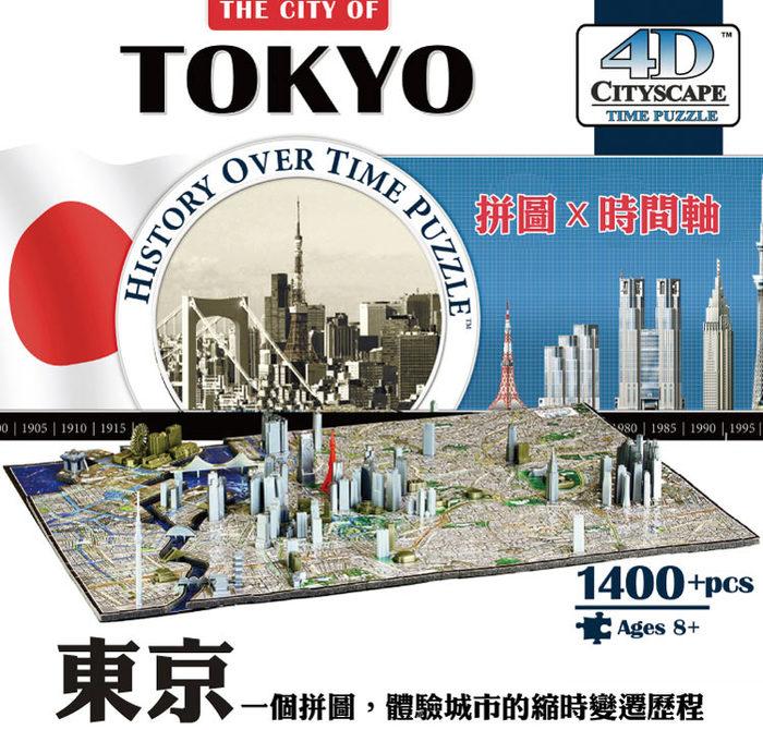(複製)4D Cityscape 4D 立體城市拼圖 - 美國 950+