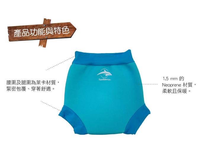 (複製)康飛登 Konfidence - 嬰幼兒游泳專用外層加強防漏尿布褲,水藍/小丑魚
