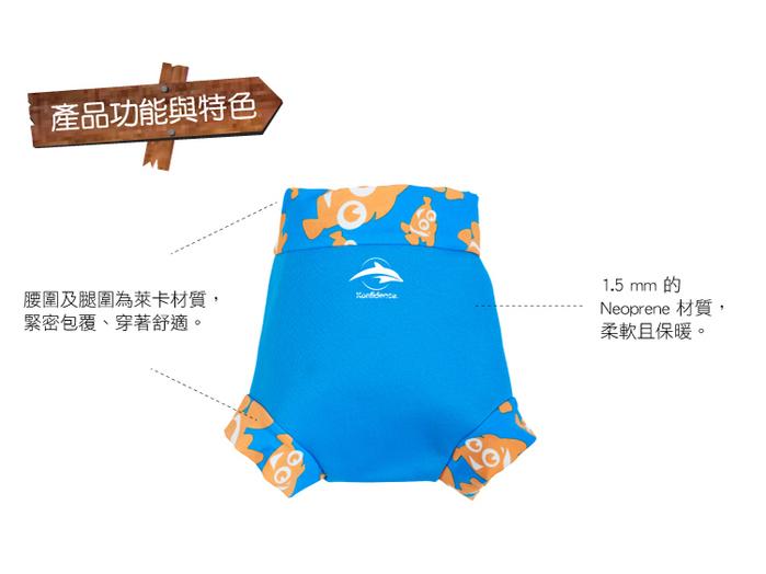 (複製)康飛登 Konfidence - 嬰幼兒游泳專用外層加強防漏尿布褲,粉紫