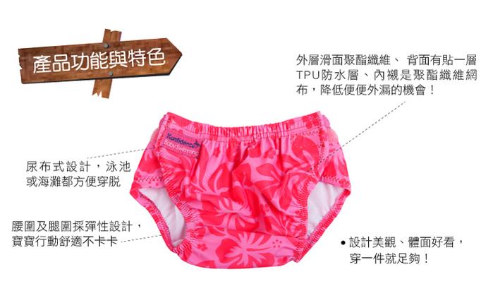 (複製)康飛登 Konfidence|AquaNappy 嬰兒游泳尿布褲 粉紅