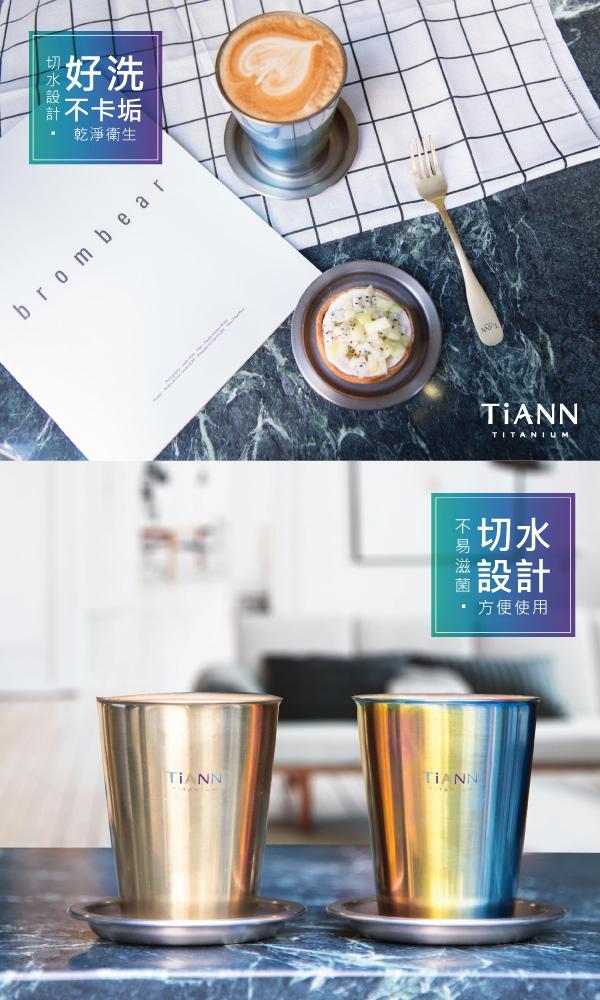 (複製)TiANN鈦安|純鈦雙層(極光)咖啡杯 330ml 贈杯蓋