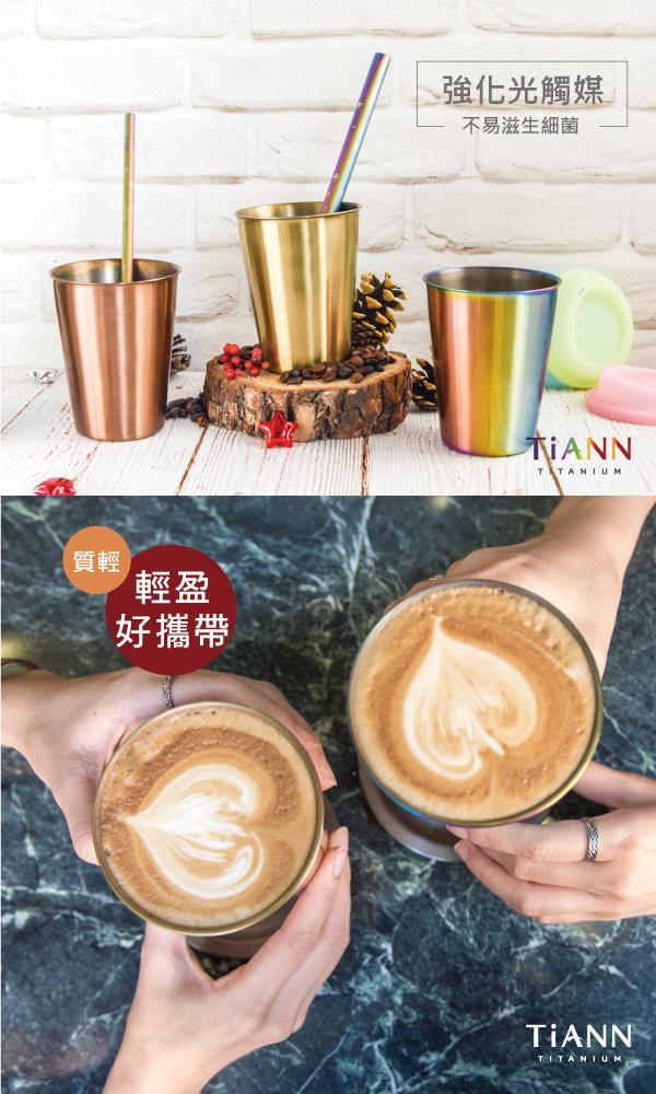 (複製)TiANN鈦安|純鈦雙層(可可)咖啡杯 330ml 贈杯蓋
