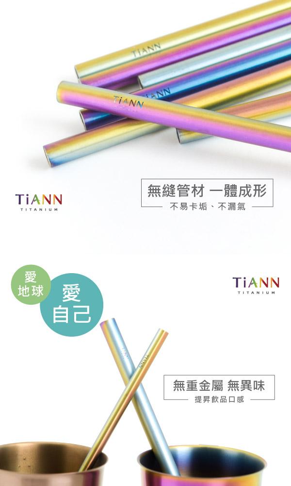 (複製)TiANN鈦安|純鈦輕巧杯 2個 350ml (太陽+極光)