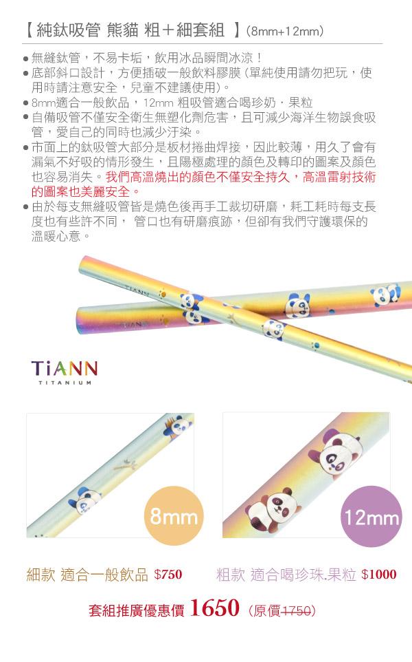 (複製)TiANN鈦安|鈦吸管 純鈦 斜口吸管 粗+細套組 素面極光款 (8+12mm)