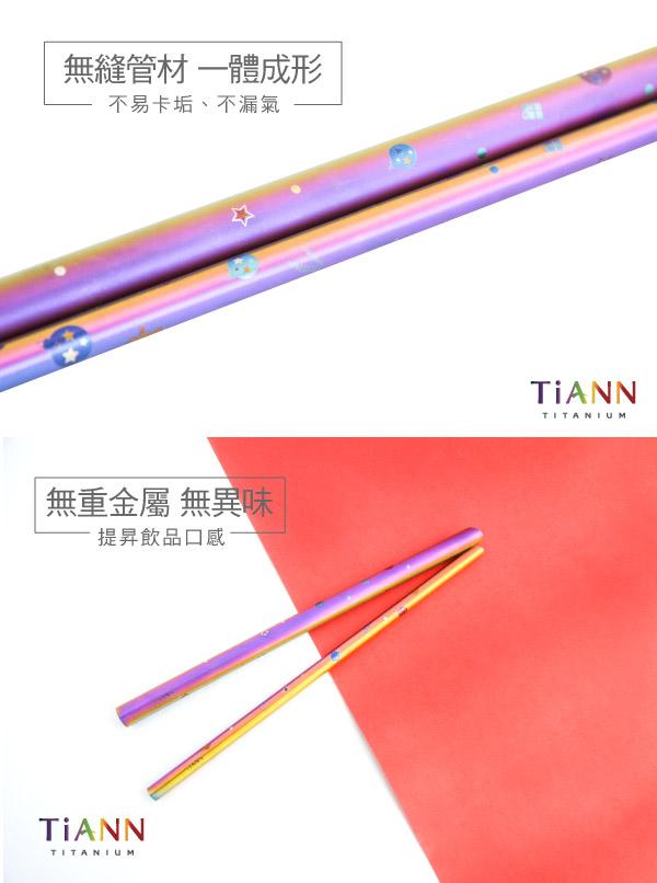 (複製)TiANN鈦安|鈦吸管 純鈦 斜口吸管 粗+細套組 環保愛地球 雪花款 (8+12mm)