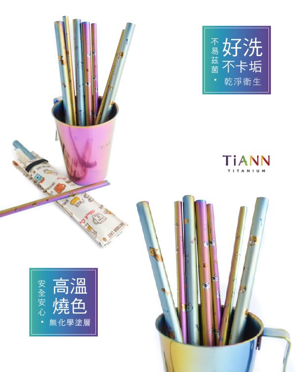 (複製)TiANN鈦安|鈦吸管 純鈦 斜口吸管 粗+細套組 法鬥愛地球 (8+12mm)