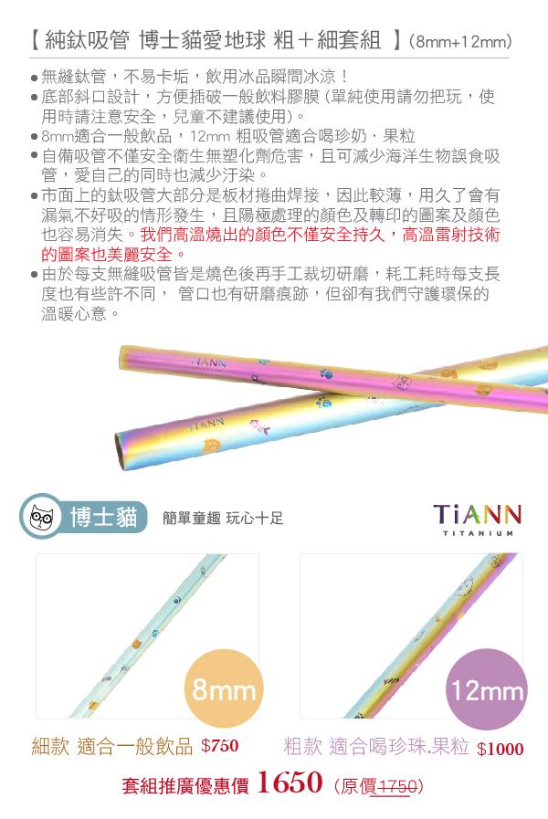 (複製)TiANN鈦安|鈦吸管 純鈦 斜口吸管 粗+細套組 柴犬愛地球 (8+12mm)