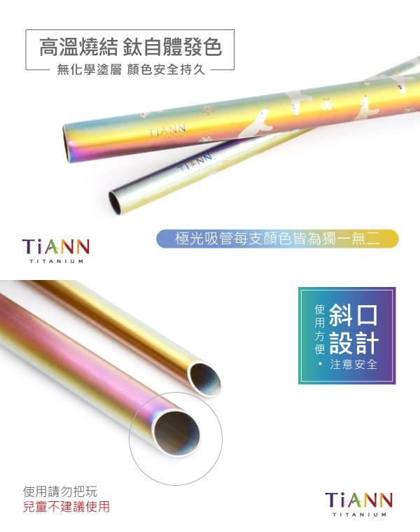 (複製)TiANN鈦安|鈦吸管 純鈦 斜口吸管 粗+細套組 博士貓愛地球 (8+12mm)