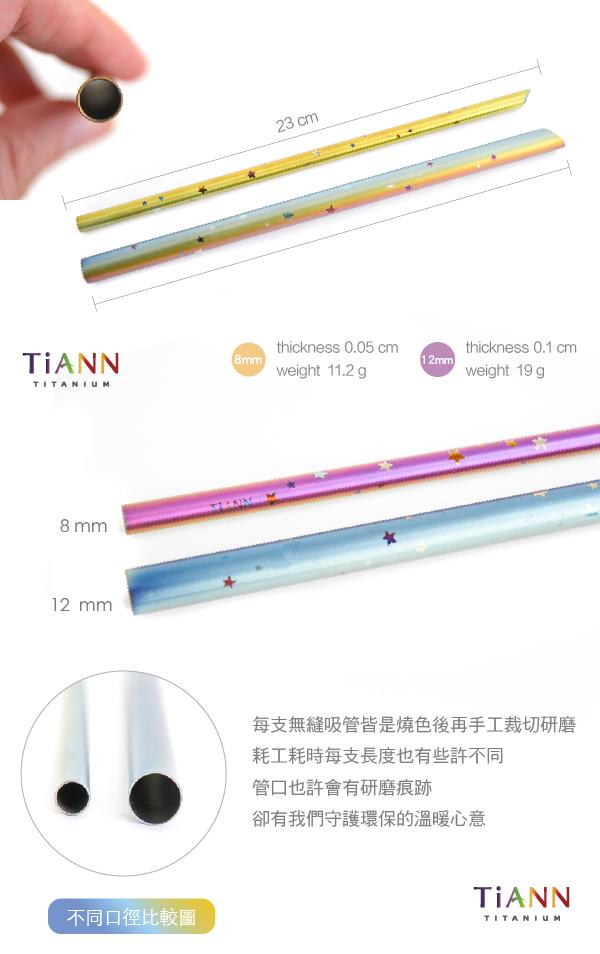 (複製)TiANN鈦安|鈦吸管 純鈦 斜口吸管 粗+細套組 北極熊愛地球 (8+12mm)
