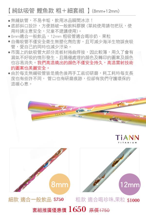(複製)TiANN鈦安|鈦吸管 純鈦 斜口吸管 粗+細套組 環保愛地球 ★星星款★ (8+12mm)