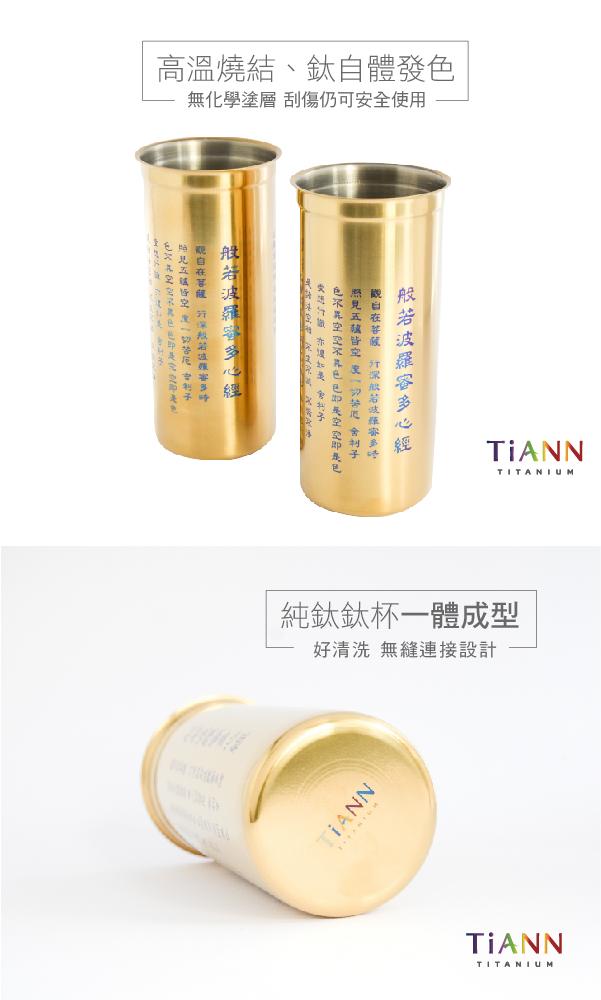 (複製)TiANN鈦安|純鈦隨行杯 550ml (送水壺&杯蓋4色可選)