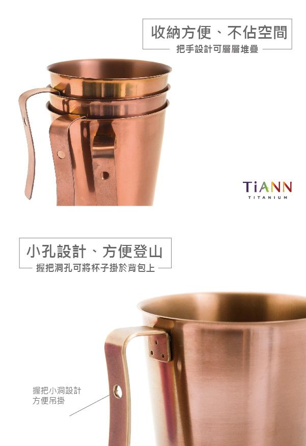 (複製)TiANN鈦安|純鈦 啤酒杯(極光) 450ml 含杯蓋
