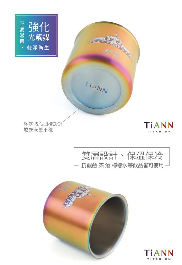 (複製)TiANN鈦安|純鈦 啤酒杯(可可) 450ml 含杯蓋