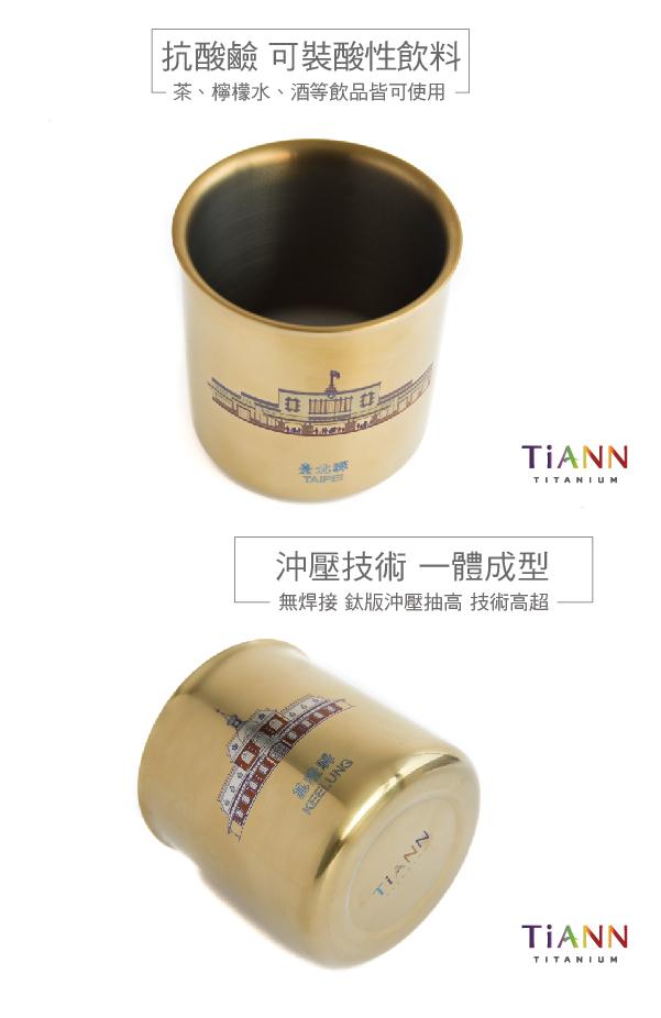 (複製)TiANN鈦安|純鈦雙層品茗杯 250ml 極光色 車站驛 (7款可選)