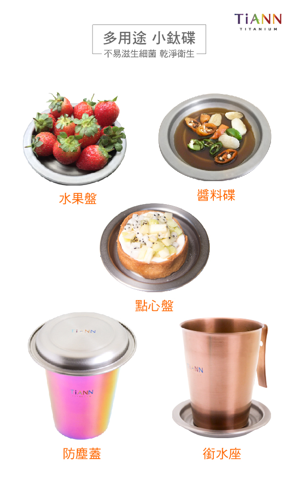 TiANN鈦安|純鈦簡約泡茶組(純鈦單層濾茶杯350ml+鈦杯蓋)