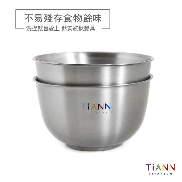 TiANN鈦安|純鈦雙層鈦碗 400ml