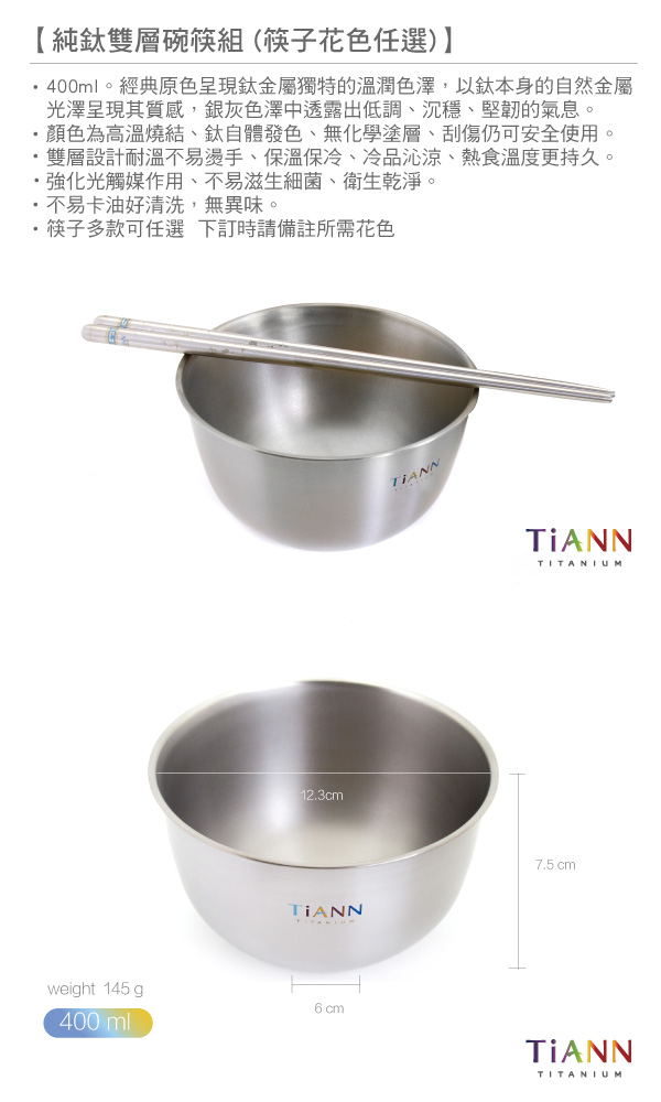 (複製)TiANN鈦安|純鈦雙層鈦碗 400ml - 2入組