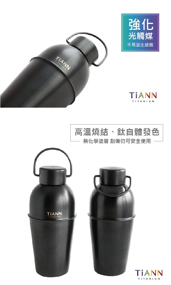 TiANN鈦安|純鈦寬口酒水壺-尊爵黑 750m (贈提袋)