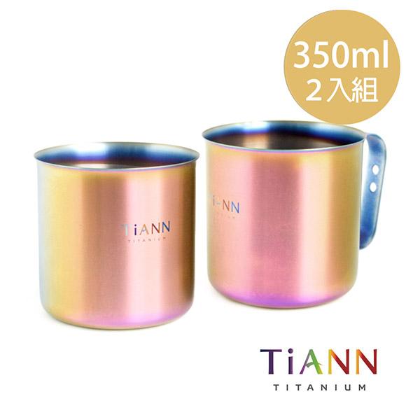 (複製)TiANN鈦安 太陽純鈦輕巧杯350ml-兩入組