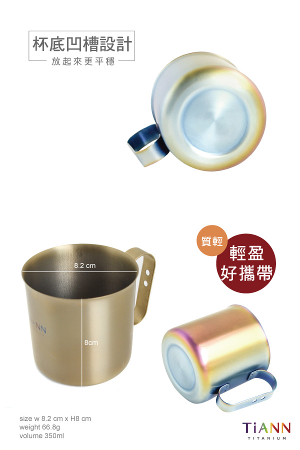 (複製)TiANN鈦安|極光純鈦輕巧杯350ml-兩入組