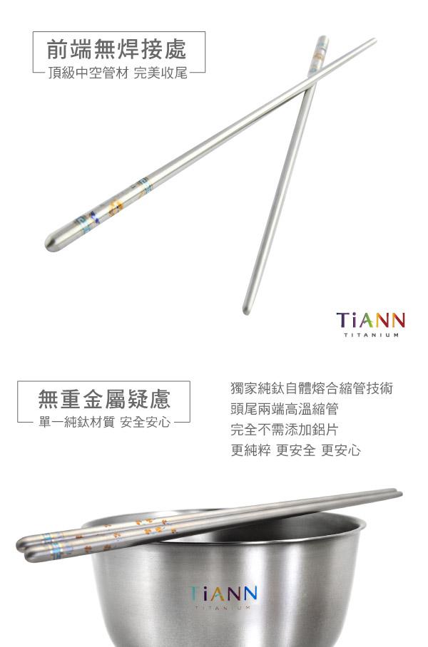 (複製)TiANN鈦安|純鈦雙層鈦碗筷組 (筷子花色任選)