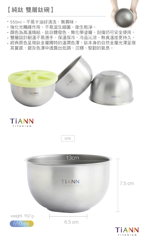 TiANN鈦安|純鈦雙層鈦碗