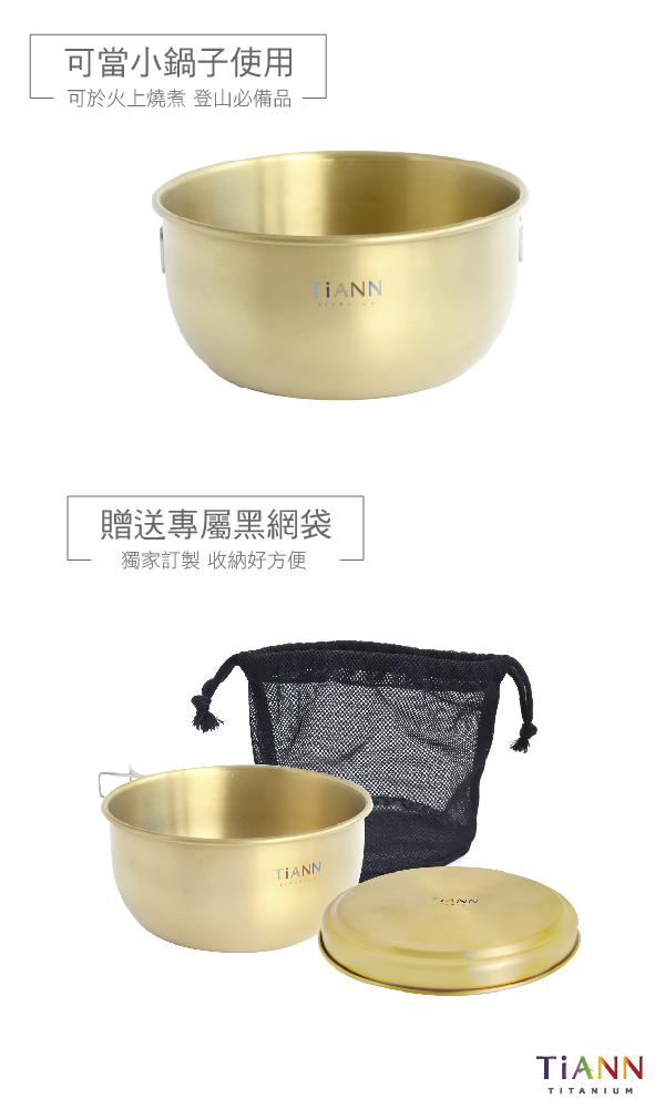 (複製)TiANN鈦安|純鈦多功能便當盒 金色大碗含蓋750ml