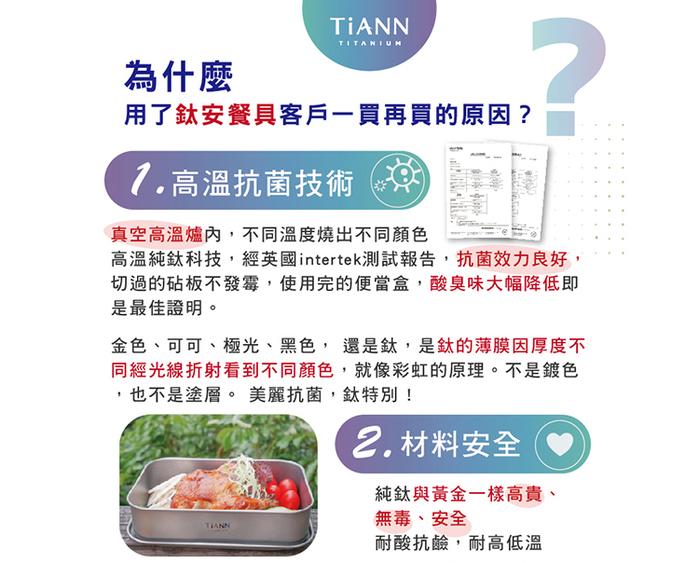 TiANN鈦安|烤盤/餐盤/蒸盤/小鈦砧板