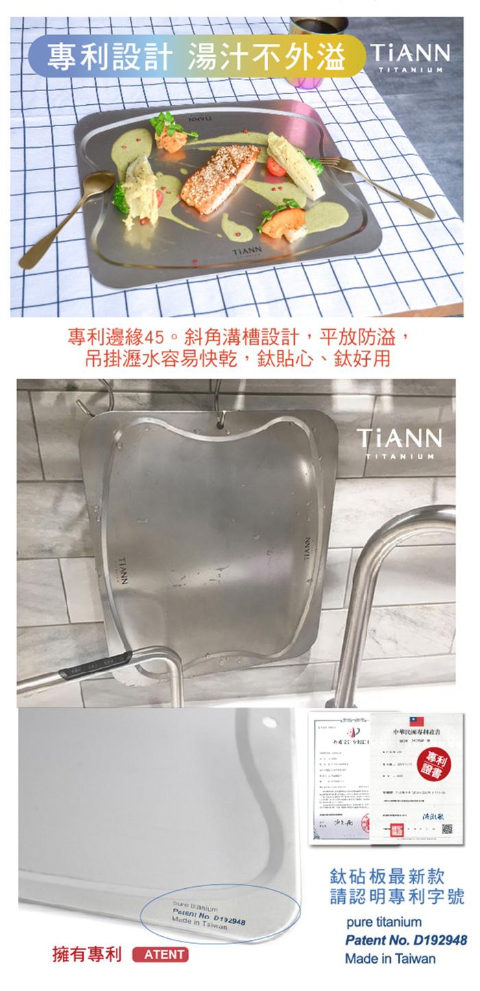 TiANN鈦安|砧板/鈦砧板 專利萬用鈦砧盤2入組 (贈小鈦碟1入)