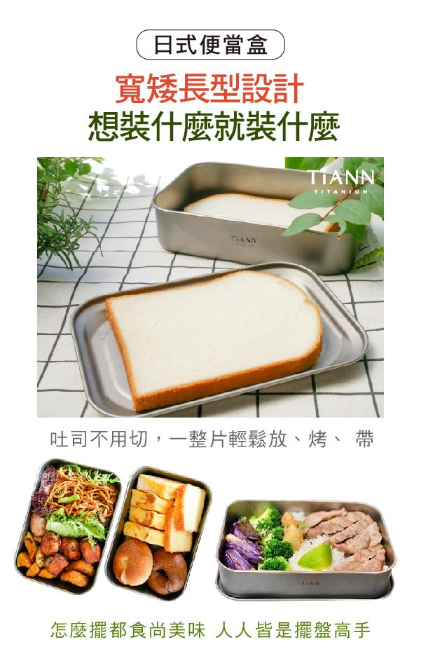 TiANN鈦安|日式便當盒/料理盒1.2L(含鈦蓋&提袋)贈固定綁帶