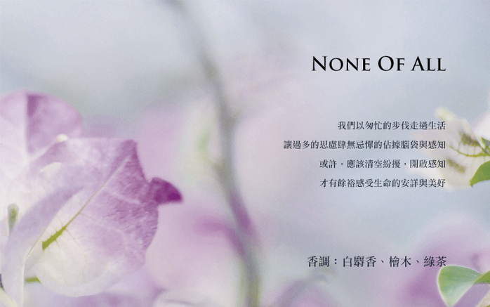 STORIES故事香氛|天然精油香水None of all 放空--淡香精(白麝香與檜木)