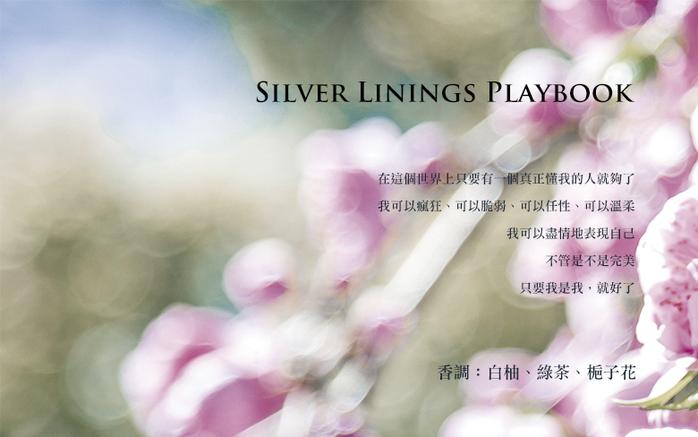 STORIES故事香氛|天然精油香水Silver Linings Playbook 幸福劇本--淡香精(綠茶與梔子花)