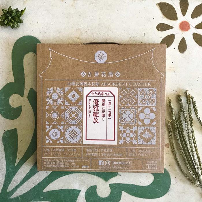 (複製)捲毛力卡QUEMOLICA|復古花磚吸水杯墊-柿柿好蝠氣(藍綠)