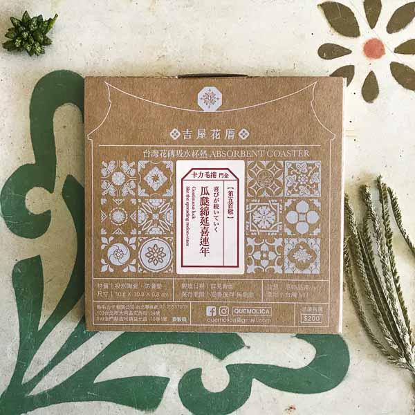 (複製)捲毛力卡QUEMOLICA|復古花磚吸水杯墊-美人芙蓉花(粉綠)