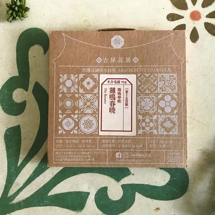 (複製)捲毛力卡QUEMOLICA|復古花磚吸水杯墊-喜蟲天降(銀)