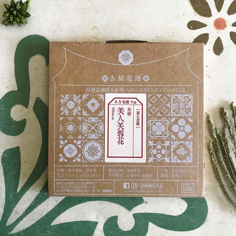 捲毛力卡QUEMOLICA|復古花磚吸水杯墊-美人芙蓉花(粉綠)