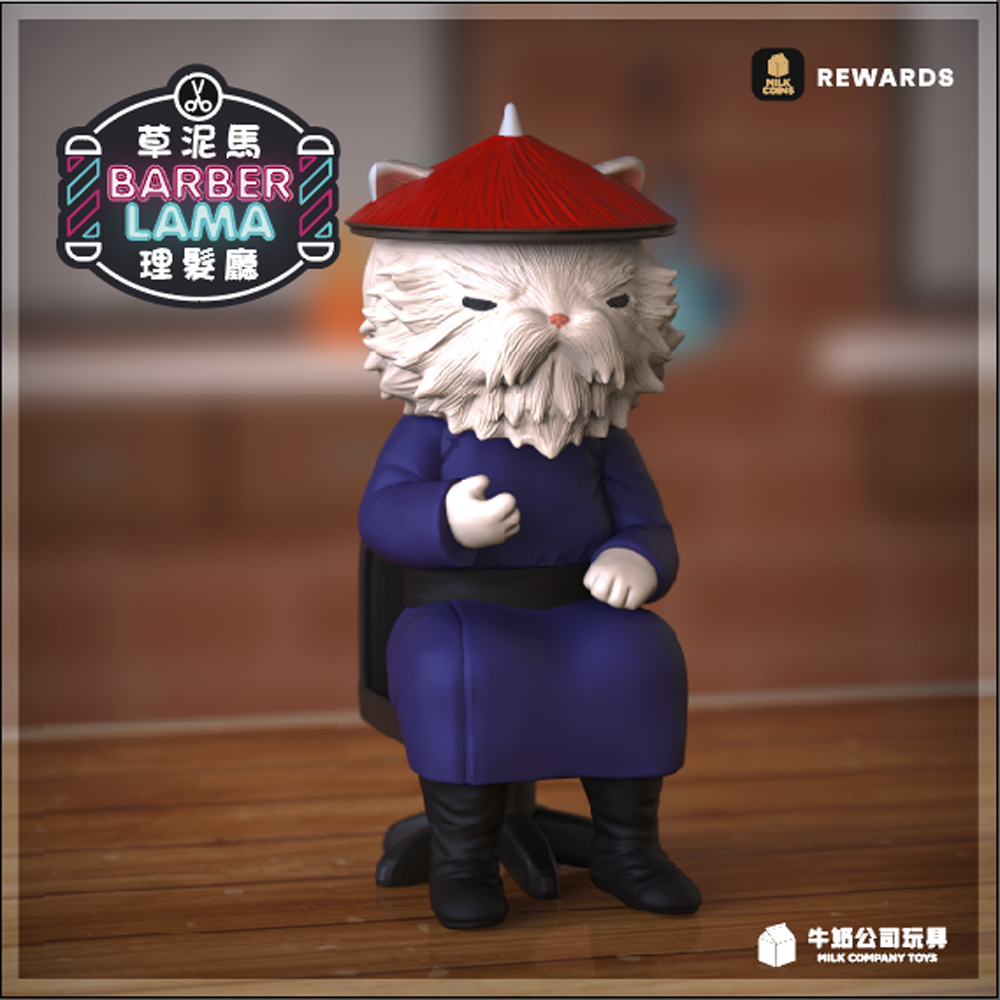 牛奶公司玩具 草泥馬理髮廳 Barber Lama(10入盒裝)