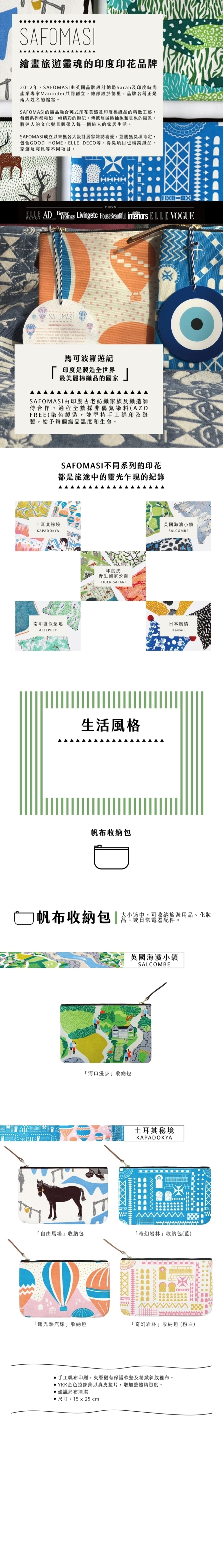 SAFOMASI | 曙光熱汽球收納包