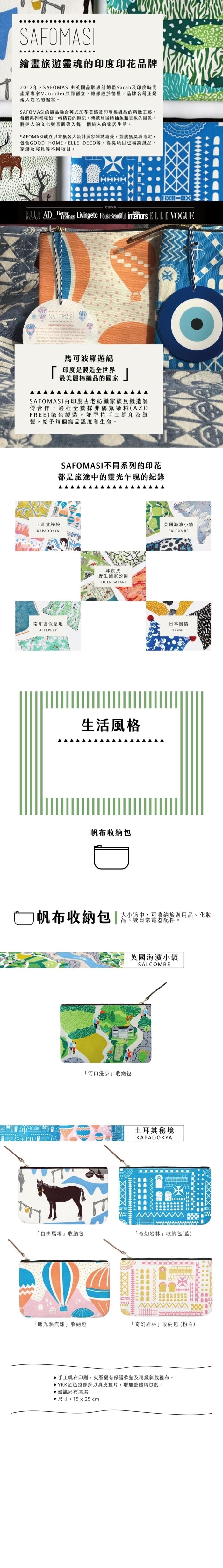SAFOMASI | 奇幻岩林收納包 (粉白)
