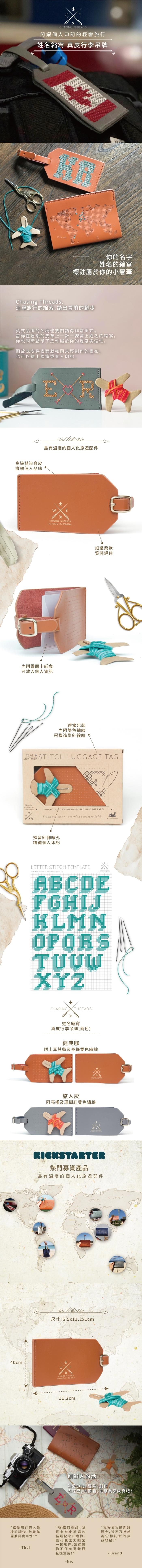 Chasing Threads|姓名縮寫 真皮行李吊牌 (旅人灰)