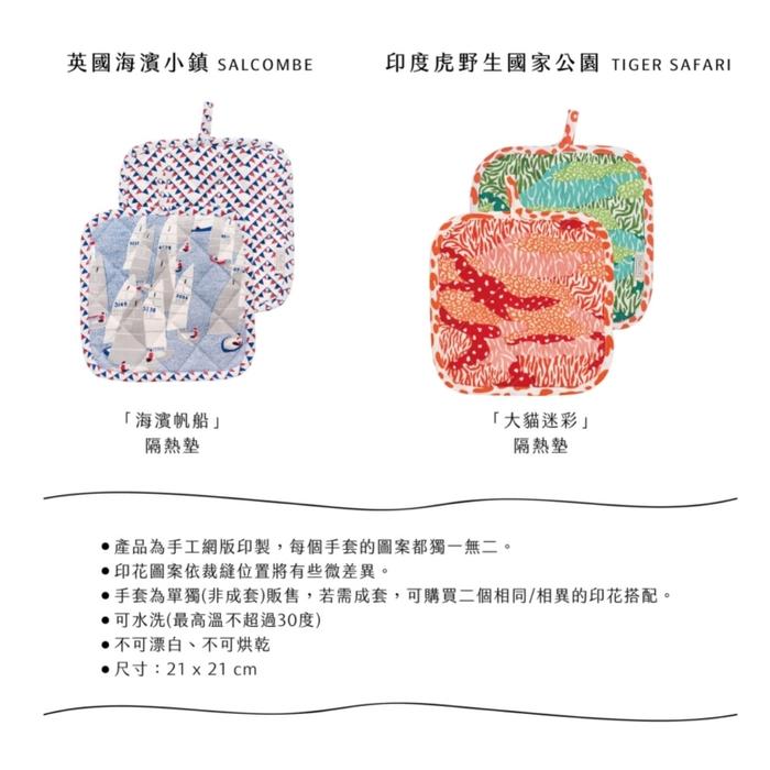 SAFOMASI | 曙光熱汽球隔熱墊