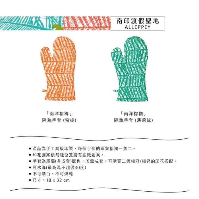 SAFOMASI | 曙光熱汽球隔熱手套