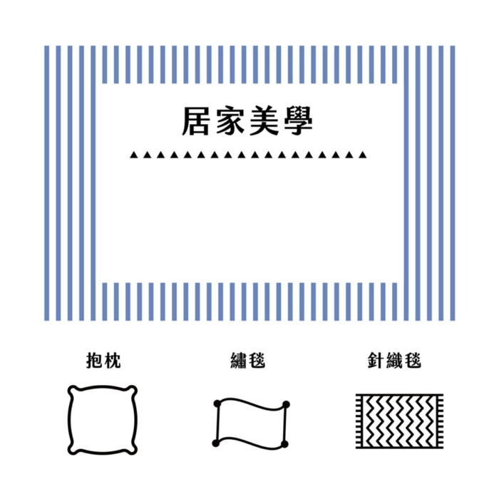 SAFOMASI | 歌樂美岩洞針織毯