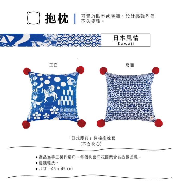 SAFOMASI | 日式慶典純棉抱枕套 (不含枕心)