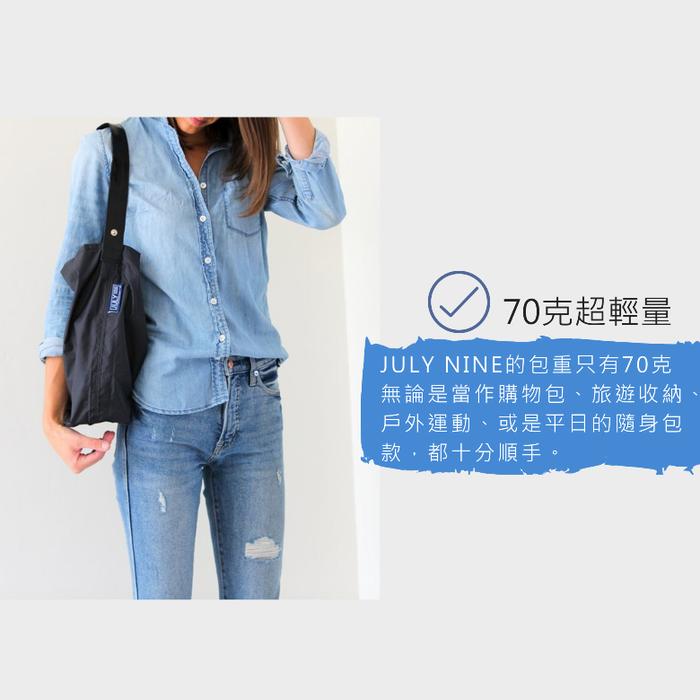 JULY NINE|可收納式時尚托特包 (肩背單色版) 夜黑