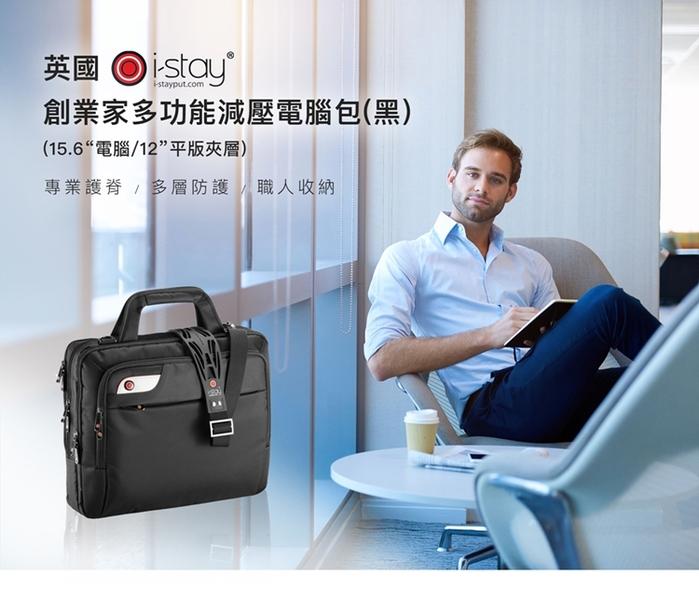 I-Stay 創業家多功能減壓電腦包(黑)-(15.6電腦/12平版夾層)