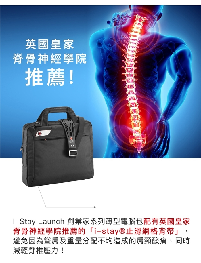 I-Stay 創業家多功能減壓電腦包(黑)-(15