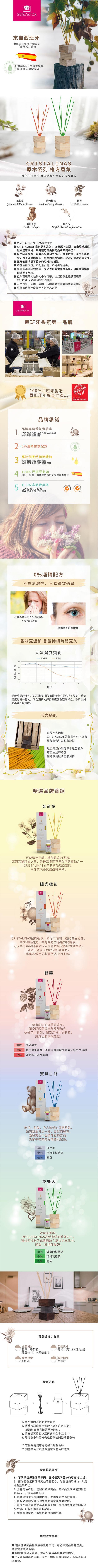 (複製)Cristalinas色彩療法 複方香氛 (125ML)- 森林綠/綠茶花香調