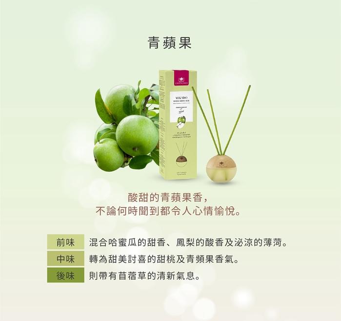 Cristalinas迷你球形植萃香氛(20ML)- 青蘋果