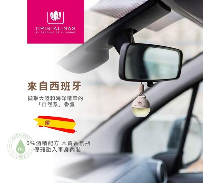 Cristalinas車用球型植萃香氛 (6ML)- 青蘋果